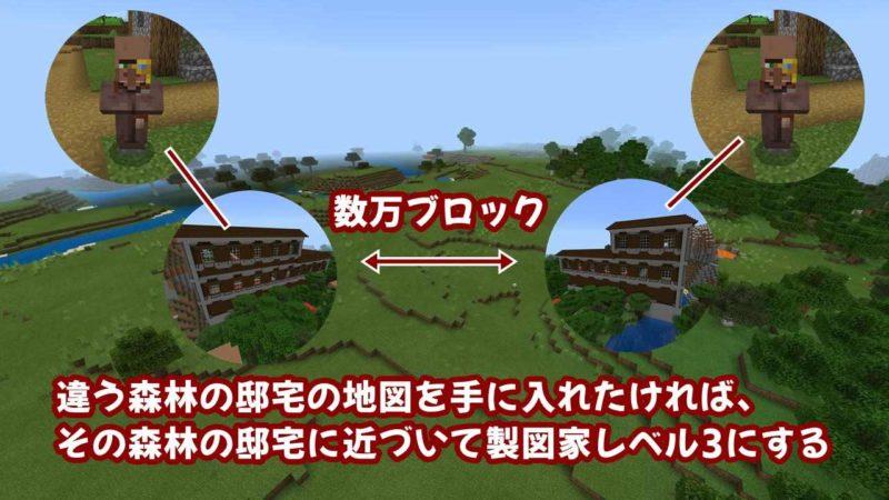 違う森林の邸宅の地図を入手する