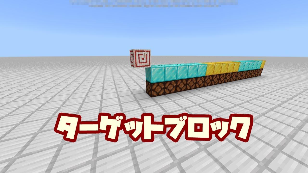 ターゲットブロックの使い方と的当てゲームの作り方