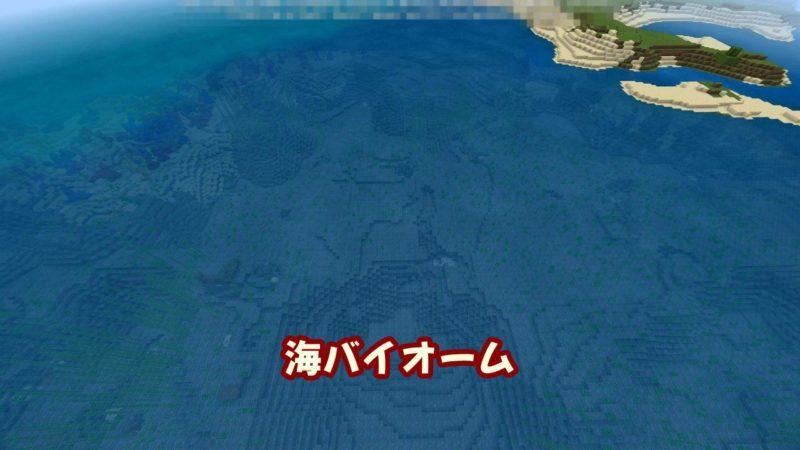 海バイオーム
