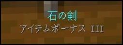 アイテムボーナス3がエンチャントされた石の剣