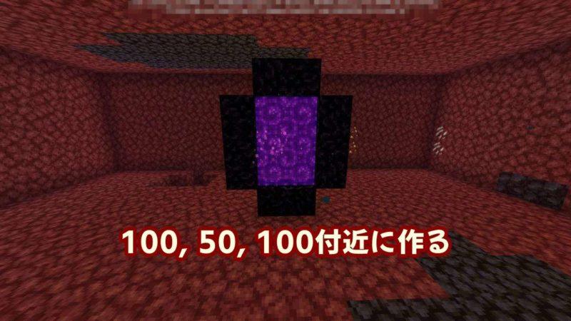 ネザーの100地点付近に作るネザーゲート